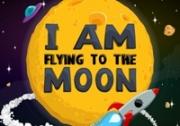 เกมส์ฉันจะไปดวงจันทร์