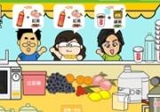 เกมส์ร้านขายน้ำผลไม้