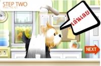 เกมส์ร้านอาบน้ำสุนัข
